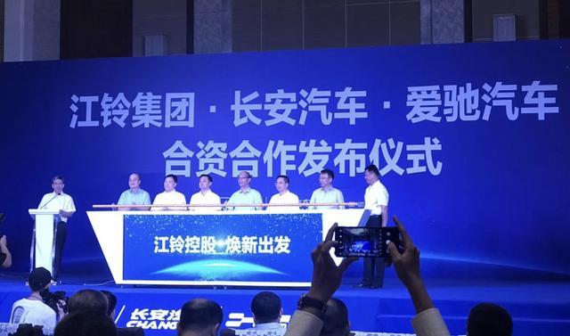 新江铃控股公司正式成立 通过爱驰和陆风双品牌