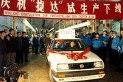 1991年第一台下线的的捷达