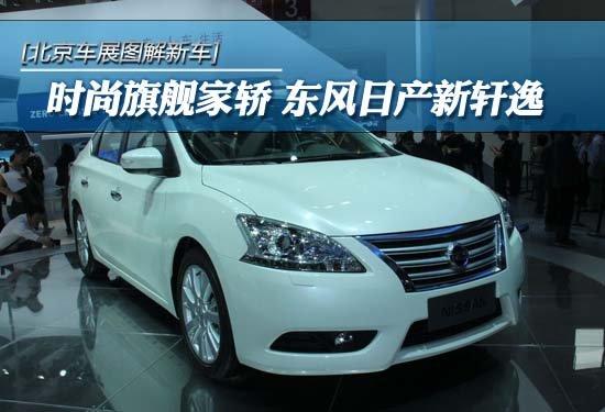 [图解新车]日产新一代轩逸全球首发