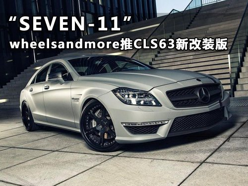 SEVEN-11 wheelsandmore推CLS63改装版