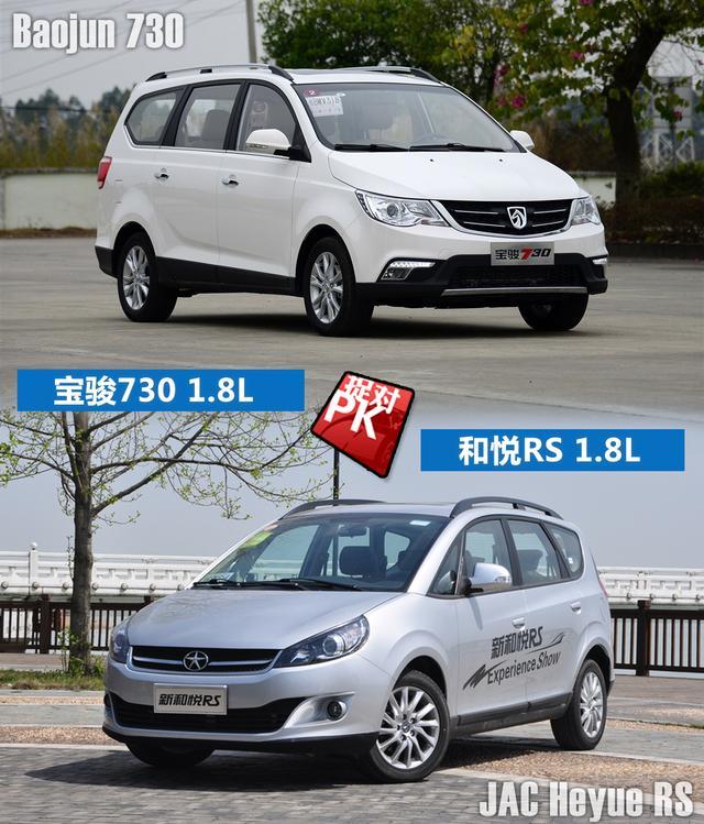 宝骏730pk和悦RS 10万内高品质家用MPV对决