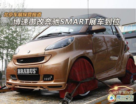 [北京车展探营]博速御改奔驰SMART车型曝光