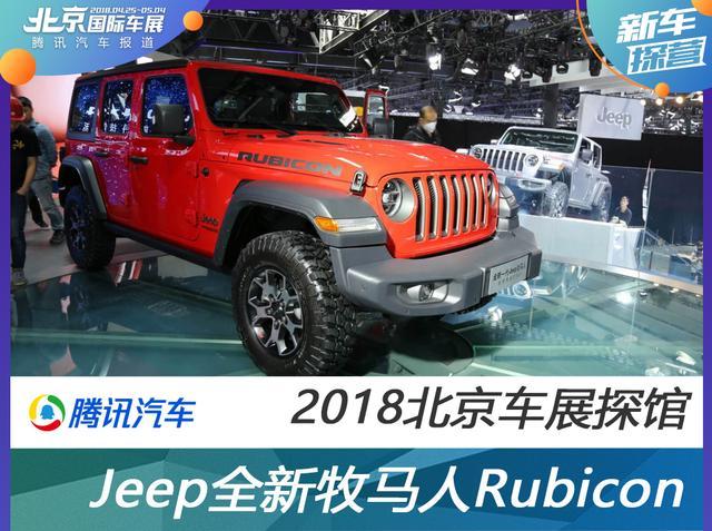 Jeep全新牧马人Rubicon亮相 外形年轻、动感