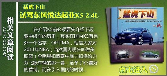 腾讯试驾东风悦达起亚K5 Nu 换芯升级