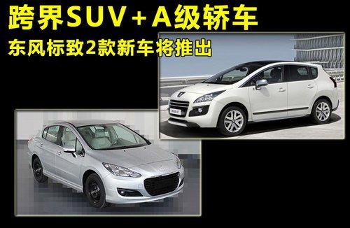 跨界SUV A级轿车 东风标致2款新车将推出