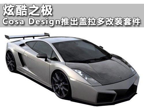 炫酷之极 Cosa Design推出盖拉多改装套件