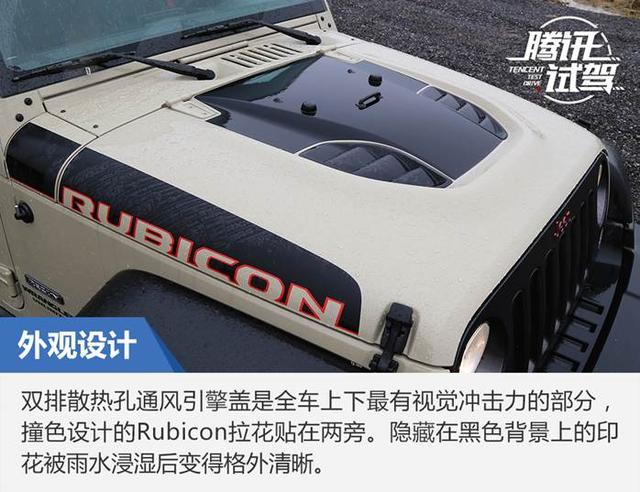 十年磨砺传承 试驾Jeep牧马人Rubicon Recon