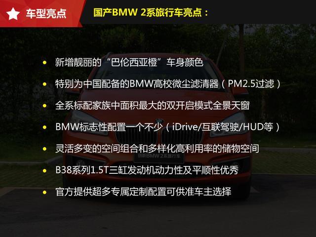 试驾国产宝马2系旅行车 更懂你的BMW