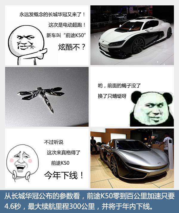盘点十大新晋汽车品牌 你能认出几个?