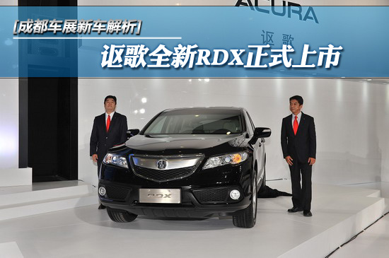 [成都车展新车解析]全新讴歌RDX正式上市