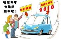 以旧换新拉动新车消费 年底或现热潮