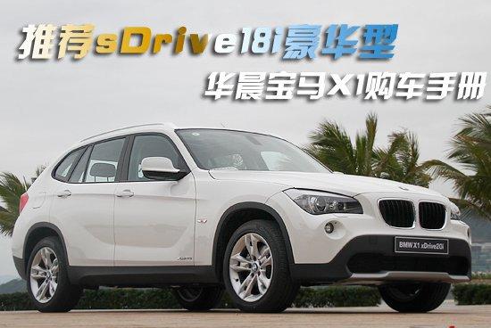 推荐sDrive18i豪华型 华晨宝马X1购车手册