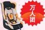 儿童安全座椅万人团