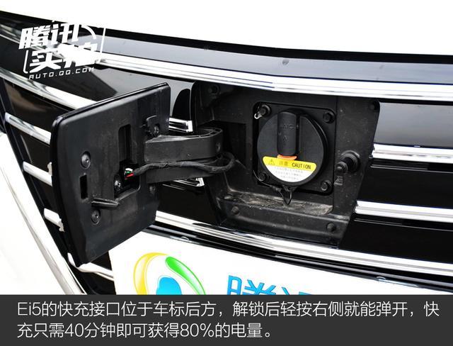 不一样的电动旅行车 实拍上汽荣威Ei5