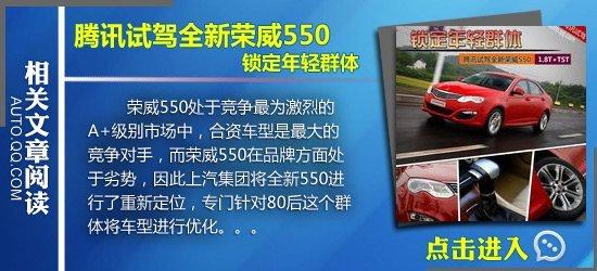 纳智捷5对比荣威550 15万元科技座驾大PK