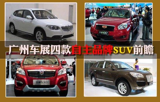 广州车展四款自主品牌SUV前瞻 中华V5领衔