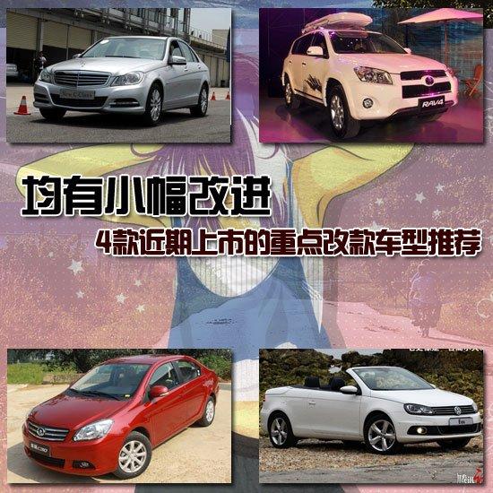 4款近期上市的改款车型推荐 均有小幅改进