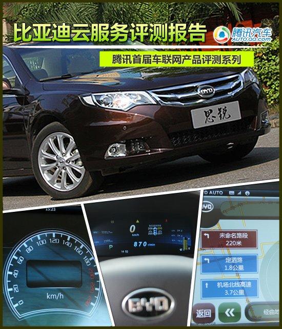 腾讯首届车联网产品评测报告之比亚迪云服务