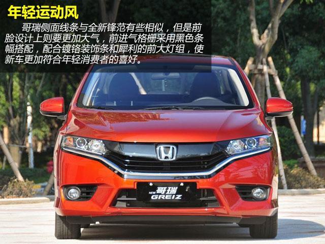 东风本田哥瑞购车手册 推荐1.5L CVT豪华版