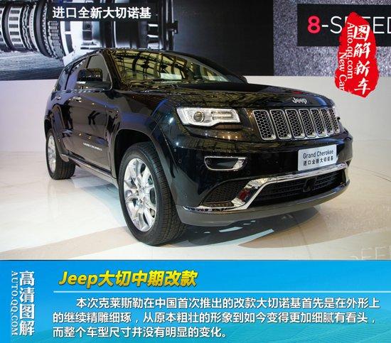 [图解新车]Jeep2014款大切诺基详解