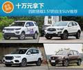 四款搭载1.5T的十万元自主SUV推荐