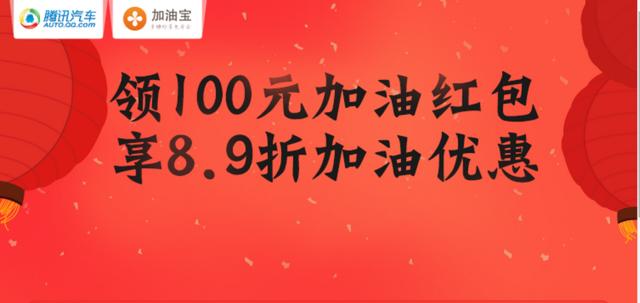 过年福利大放送!加油8.9折优惠+100元红包!