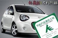 """消费者看重 """"节能车""""入选车型将迎销售高峰"""