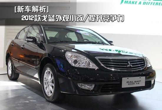 [新车解析]2012款戈蓝外观小改/提升竞争力