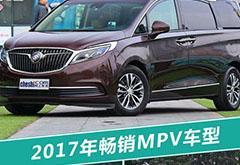 2017年10大畅销MPV榜单出炉 7款车出现大幅下滑