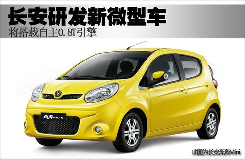 长安研发新微型车 将搭载自主0.8t引擎