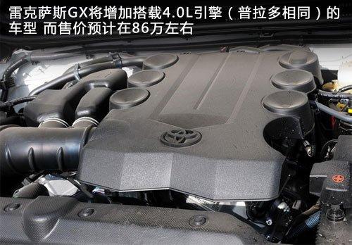 雷克萨斯GX将换4.0L引擎 官方降价30万