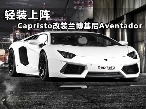 Capristo轻量化改装兰博基尼Aventador