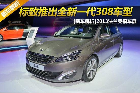 [新车解析]标致推全新一代308 将明年国产
