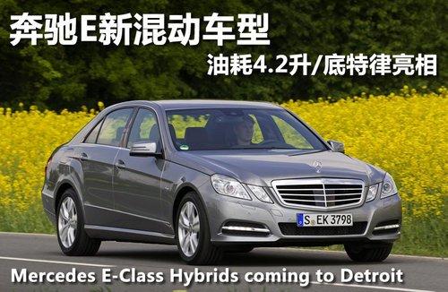 奔驰E新混动车型 油耗4.2升/底特律亮相