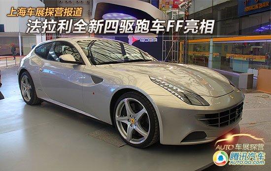 上海车展探营报道 法拉利全新四驱跑车FF亮相
