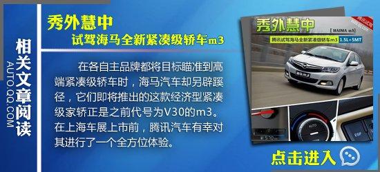 [国内车讯]海马M3将于上海车展正式上市