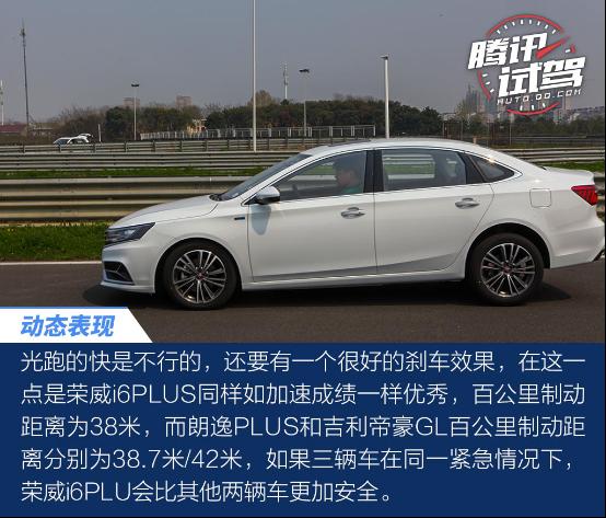 高性价比与操控的结合体 试驾荣威i6Plus