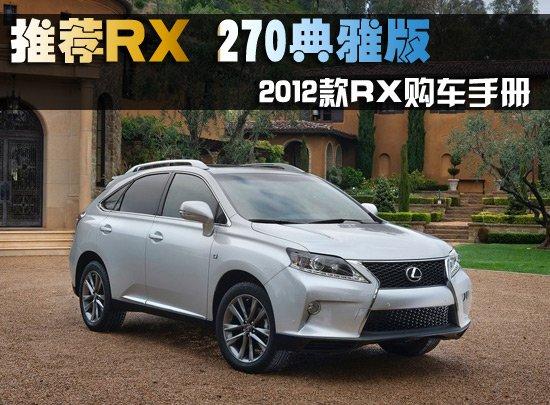 雷克萨斯2012款RX购车手册 推荐270典雅版