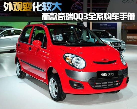 新款奇瑞QQ3全系购车手册 外观变化较大