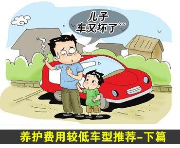养护费用较低车型推荐-下篇