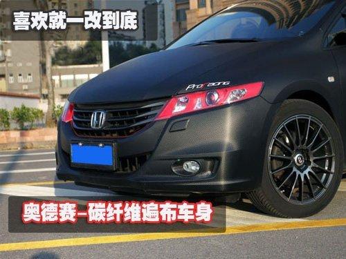 喜欢就一改到底 奥德赛-碳纤维遍布车身