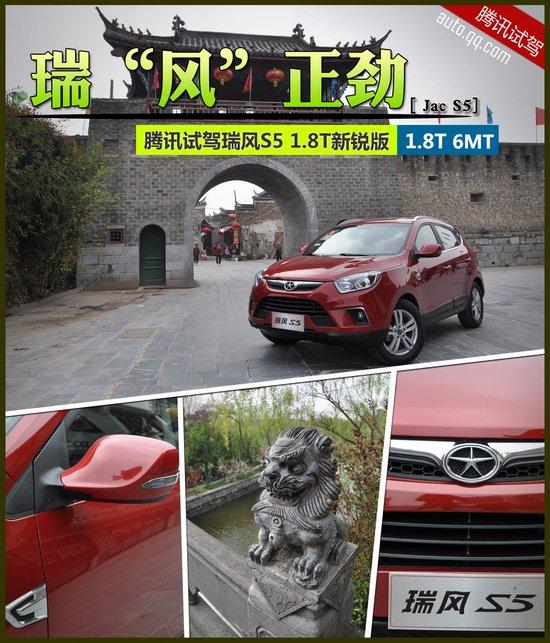 """瑞""""风""""正劲 腾讯汽车试驾江淮瑞风S5"""