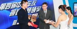 全球汽车论坛秘书长 柴占祥颁奖_2013广州车展_腾讯汽车