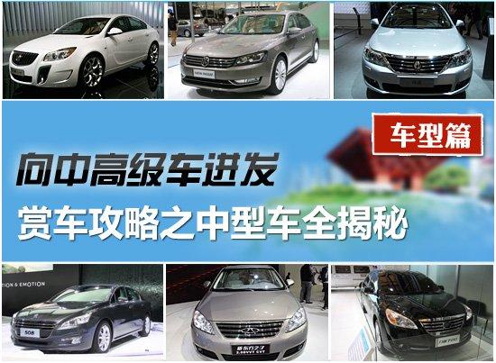 2011上海车展赏车攻略之中型车全揭秘