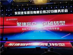 """挑战年产销30万台 东风汽车股份发布""""163倍增""""中期计划"""