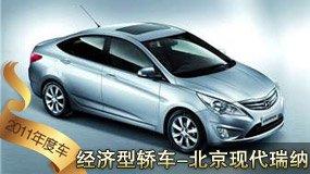 年度经济型轿车:北京现代瑞纳