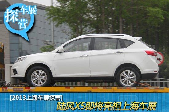 [上海车展探营]陆风X5即将亮相上海车展
