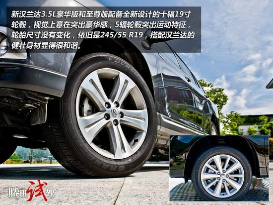 腾讯汽车试驾广汽丰田新汉兰达 大汉穿新装