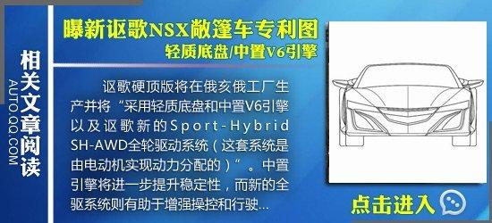 [海外车讯]全新讴歌RLX概念车亮相纽约车展