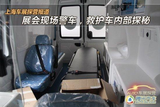 上海车展探营报道 现场救护车内部探秘